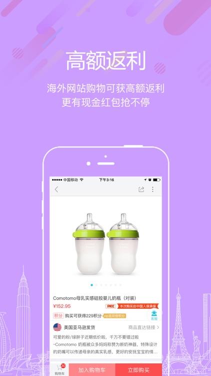 海淘1号海外购-全球官网一键海淘正品免税 screenshot-4