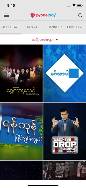 channel myanmar movie download