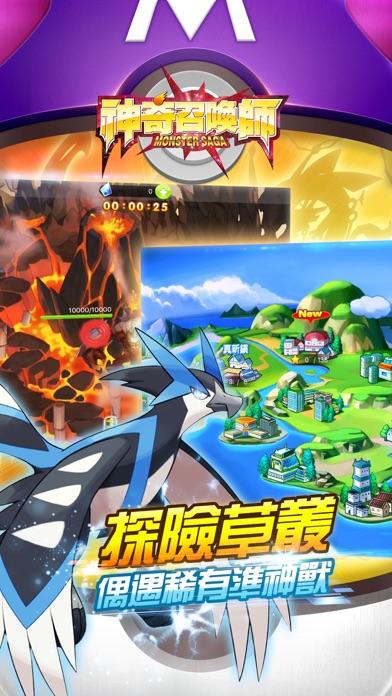神奇召喚師 - 精靈大作戰屏幕截圖3
