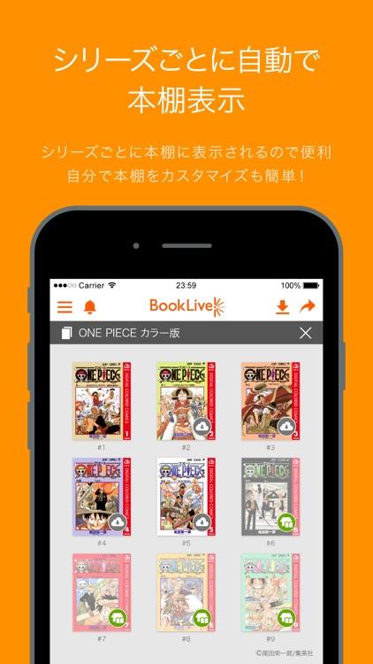 BookLive!Reader(ブックライブリーダー) screenshot-3