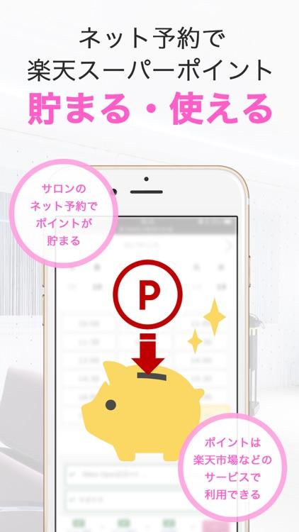 楽天ビューティ 美容室 / 美容院 予約アプリ