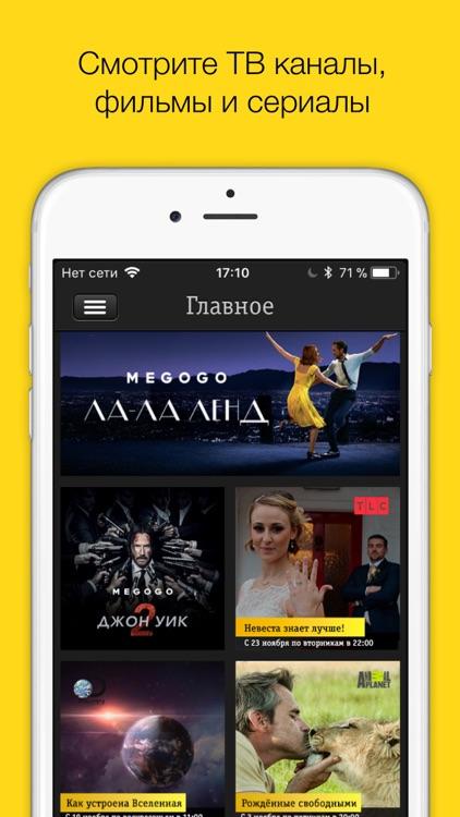 Мобильное TV screenshot-0