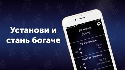 Мобильный заработок - Tip Calc Скриншоты4
