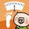 健康日記 〜 記録するだけ!かんたん体重管理とダイエット 〜