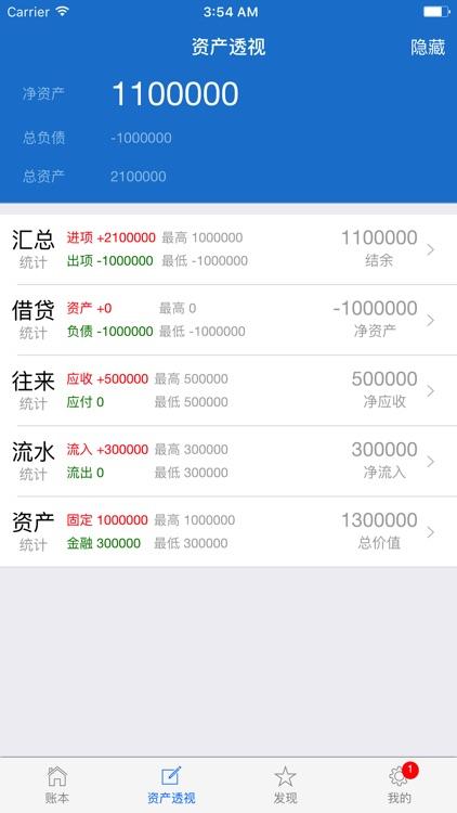 钱牛管家(专业版)-随手记账理财财务助手 screenshot-3