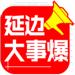 55.大事爆app