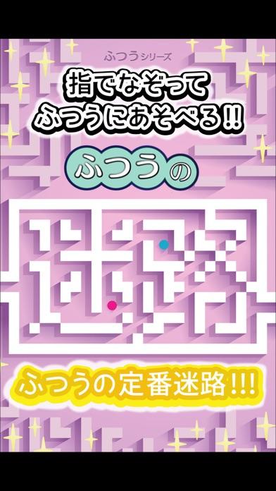 ふつうの迷路-人気のパズルゲーム!紹介画像1