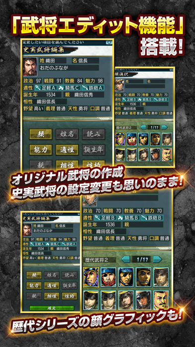 信長の野望・武将風雲録 screenshot1