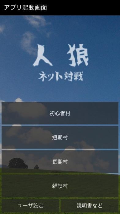 人狼NET - オンライン用スクリーンショット1