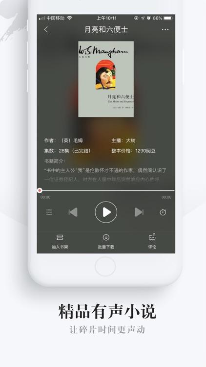 网易云阅读-热门正版小说阅读器电子书小说大全 screenshot-4