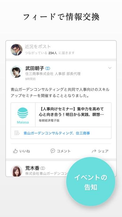 Eight - 100万人が使う名刺アプリスクリーンショット6