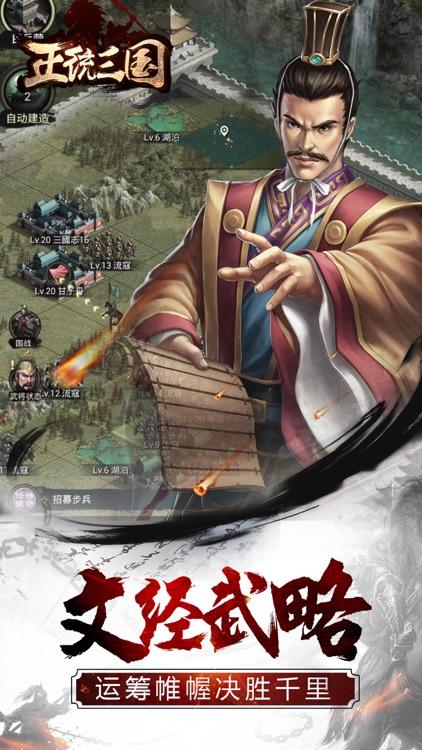 正统三国-经典三国题材国战策略手游 screenshot-8