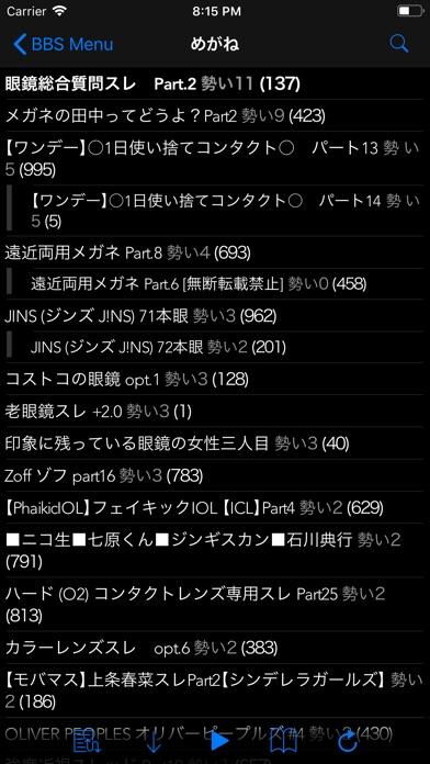 BB2C ScreenShot6