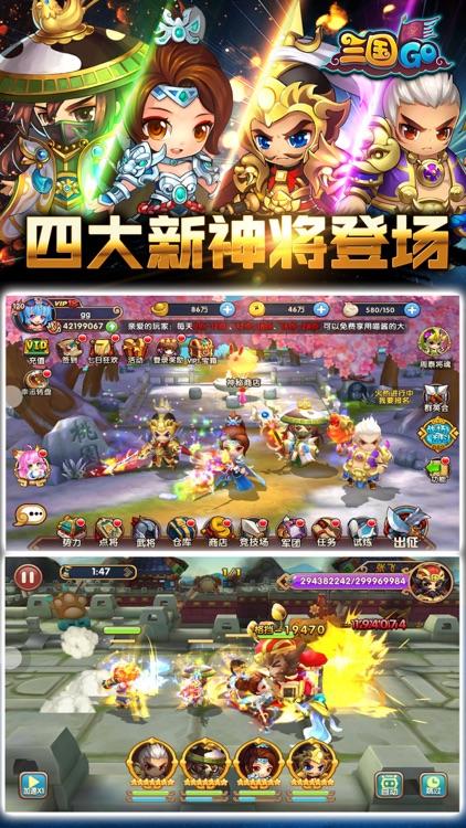 三国GO screenshot-1