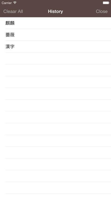 KanjiCheck screenshot-4