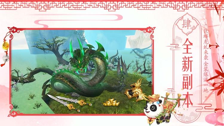蜀门手游 screenshot-4