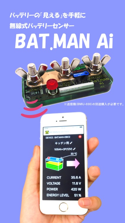 BAT.MAN Ai 無線サブバッテリー モニター screenshot-0
