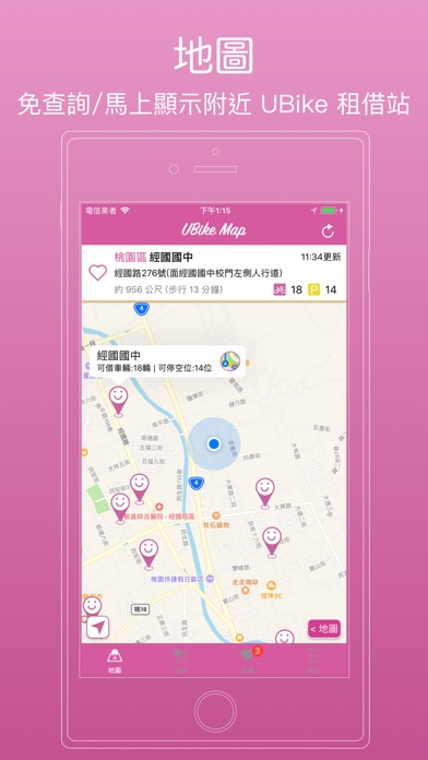 桃園市UBike+ screenshot 1