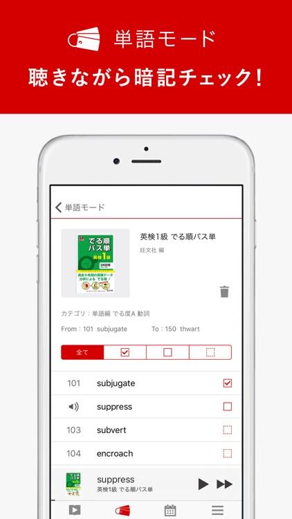 英語の友 旺文社リスニングアプリ screenshot-3