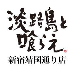 淡路島と喰らえ 新宿靖国通り店