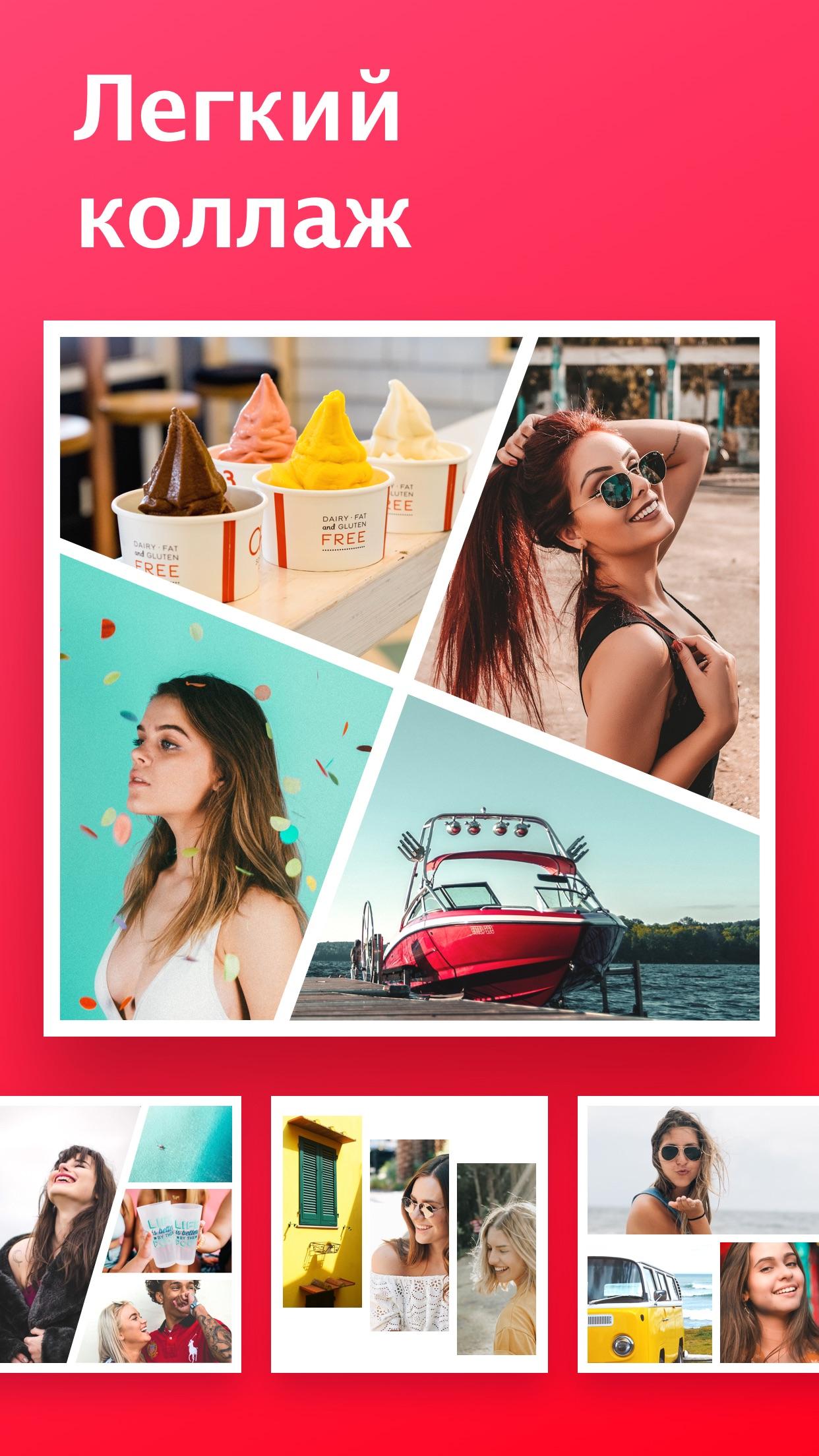 POTO - коллажи фото & фильтры Screenshot