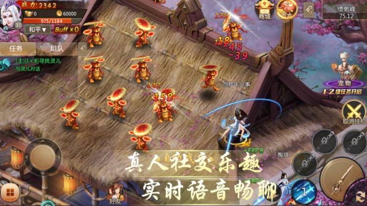 狼人江湖杀-仙侠江湖剑侠恩仇录 screenshot-3