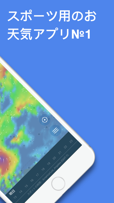 WINDY: 天気予報 - 風予報、風速スクリーンショット