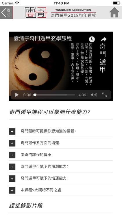 雲清子奇門遁甲狗年運程 screenshot-4