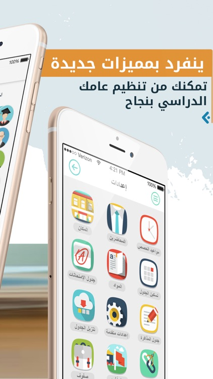 جداول Jadawel screenshot-2