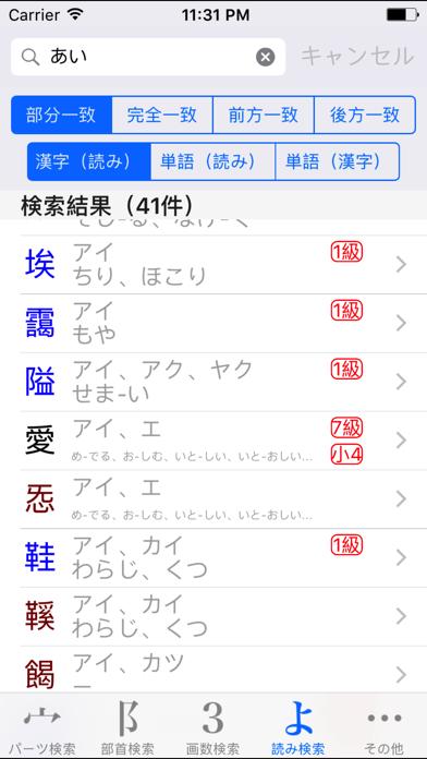 パーツで漢字検索のおすすめ画像4