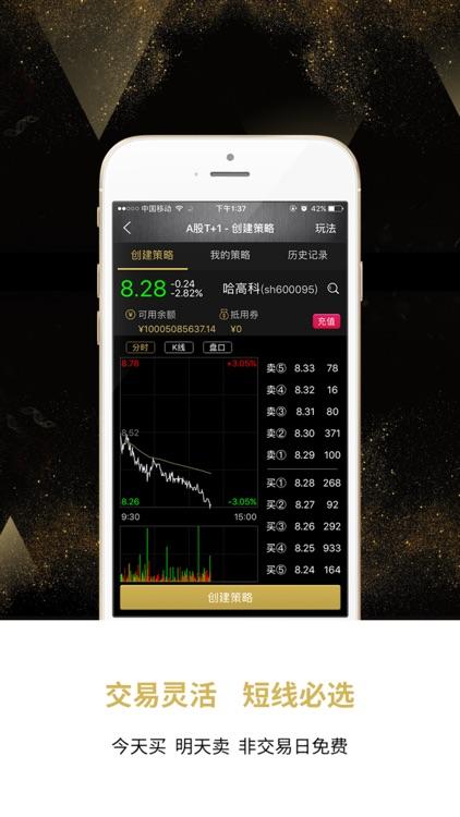 策略交易-专业炒股贴心股票服务 screenshot-3