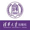 清华出版社