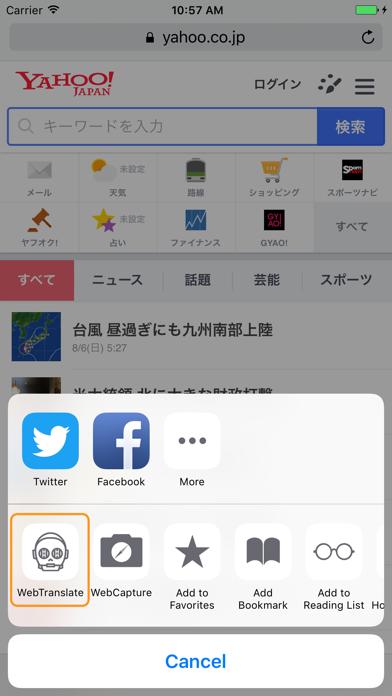 WebTranslateのおすすめ画像1