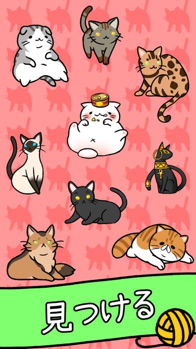 猫コンドミニアム - Cat Condoスクリーンショット3
