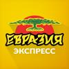 Евразия-Экспресс доставка суши