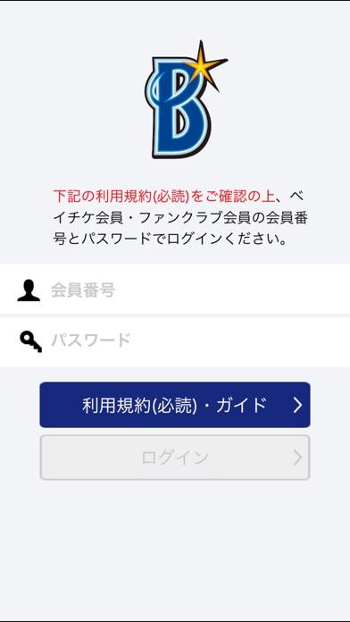BAYSTARSチケットアプリスクリーンショット