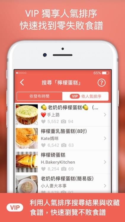iCook 愛料理 screenshot-4
