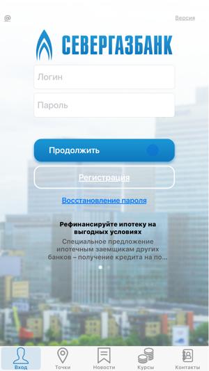 Кредит на потребительские нужды в СЕВЕРГАЗБАНКЕ теперь можно.