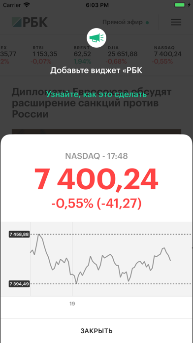 download РБК – новости и курсы валют apps 3