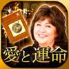 マギー・ハイド英国占星術【愛と運命特別鑑定書占い】