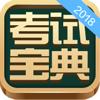 考试宝典—2018医学教育App