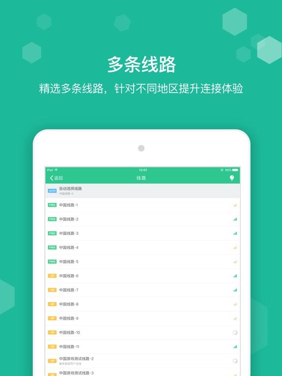 快帆-中国华人加速国内的VPN-ipad-2