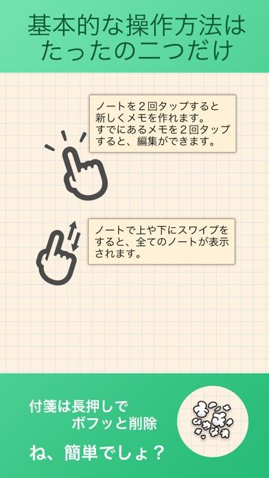 TouchMemo - シンプル・簡単・お手軽付箋メモアプリ ScreenShot2