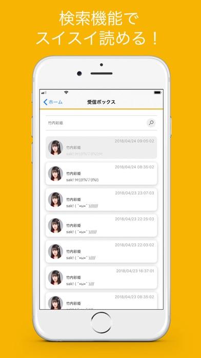 SKE48 Mailスクリーンショット