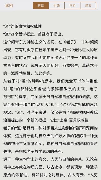 道德經 - 有聲同步書 (注釋 譯文 解析 簡繁) screenshot-3