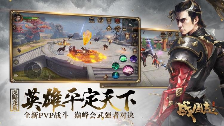 战国志 screenshot-3