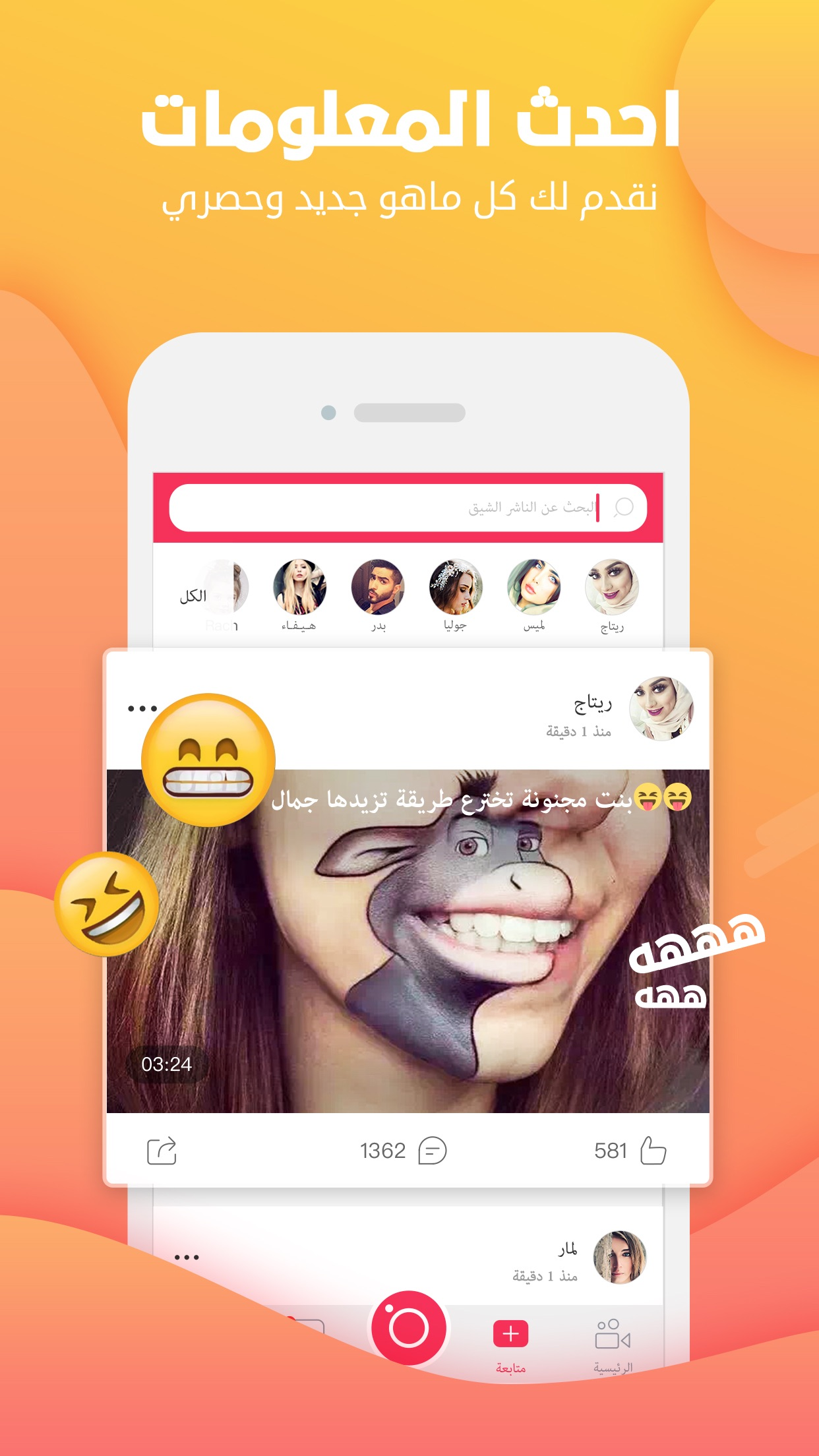 فله - وسع صدرك وفلها Screenshot