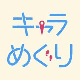 キャラめぐり ご当地キャラとユルい旅に出かけよう By Kyoto Entertainment Works Inc