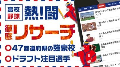 スポーツブル(スポブル)紹介画像3