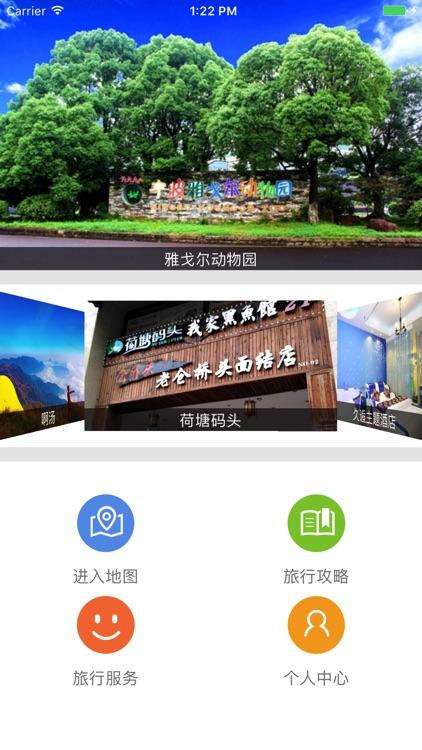 寻迹旅行 screenshot-0